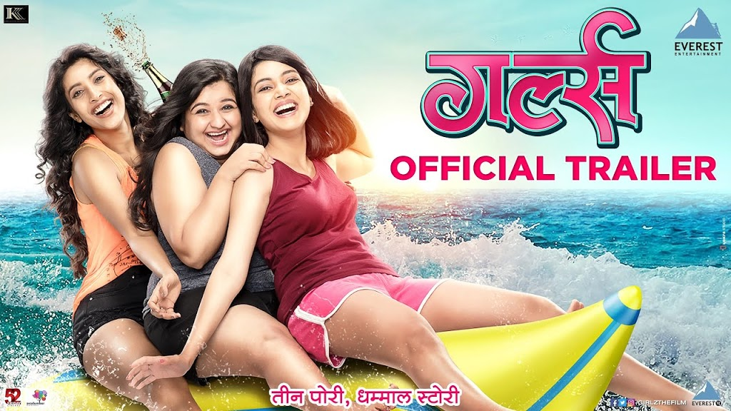 Aaichya Gavat marathi song lyrics girlz marathi