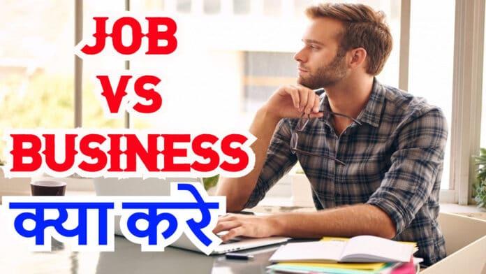 Job vs Business