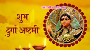 Ashtami Wishes