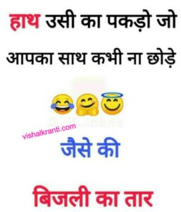Bijali Jokes
