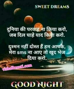 Dost Good Night