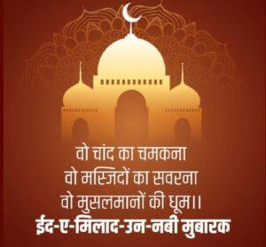 Eid Milad Nabi Mubarak