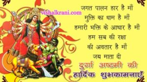 Happy Durga Ashtami Messages
