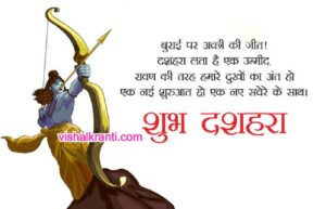 Happy Vijaya Dashami