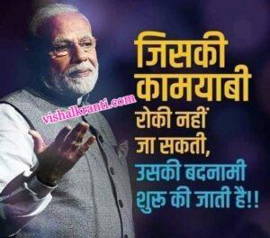 Modi Motivational Images
