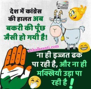 congress Hindi Jokes