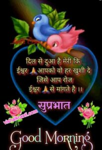 dil good morning wishes