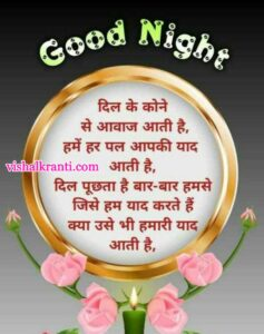 friend good Night