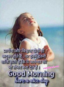 predge good morning