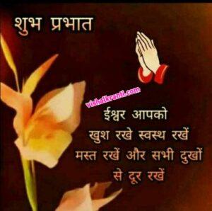 shubh prabhat wishes